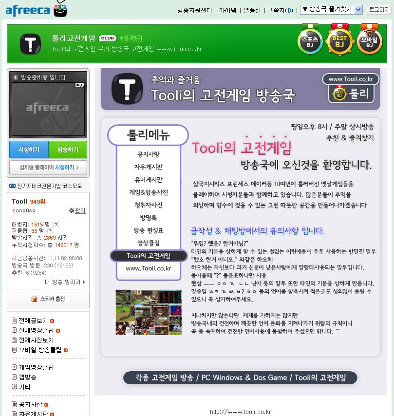 toolicast.jpg